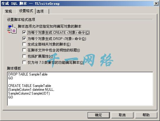生成 SQL 脚本