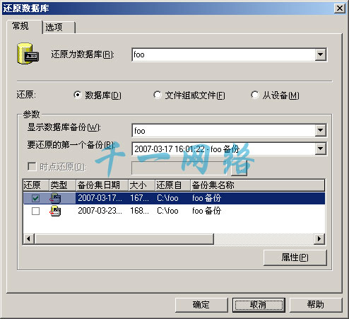 还原数据库-文件组或文件