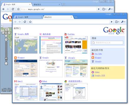 谷歌浏览器-Google Chrome