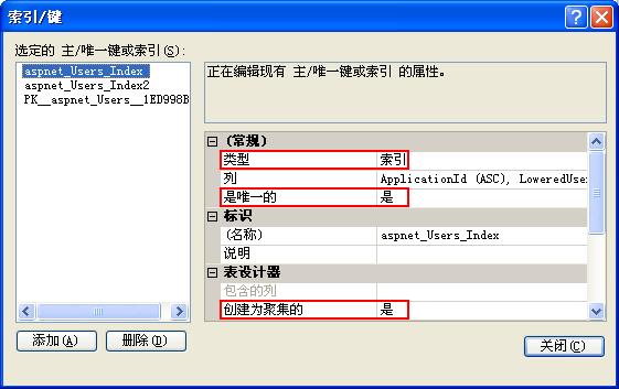 Visual Web Developer 中管理索引/键
