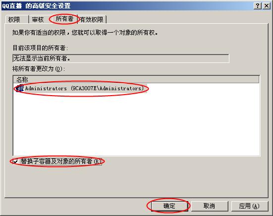重装系统后,文件(夹)无权限的解决