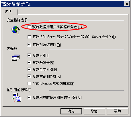 """取消""""复制数据库用户和数据库角色"""""""