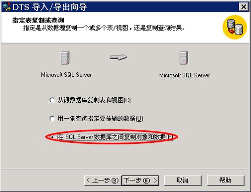 """选择""""在 SQL Server 数据库之间复制对象和数据"""""""