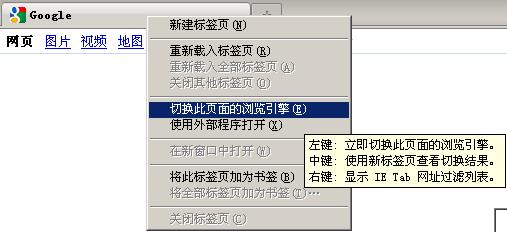 Firefox Plus