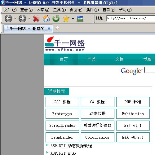 飞腾浏览器