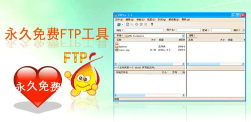 FTP 工具推荐:8uFTP