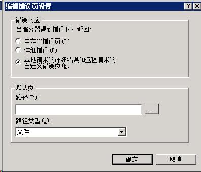Win 2008 IIS 7 不显示 ASP 详细错误信息的解决