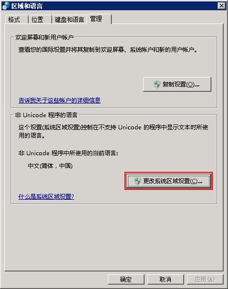 解决 Windows Server 2008 中乱码
