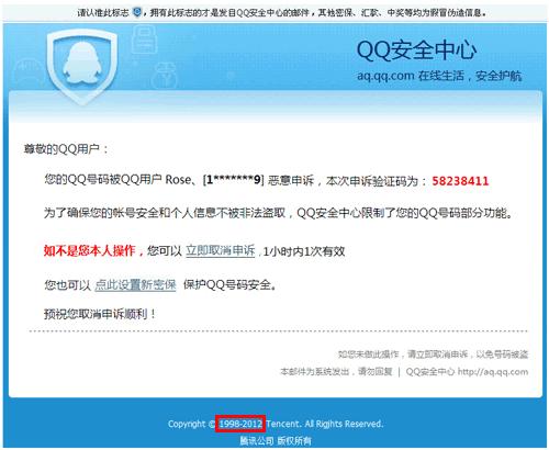 qq号码后面有个靓_QQ 密码被盗大多与病毒木马无关,如何识别钓鱼网站? - 千一网络