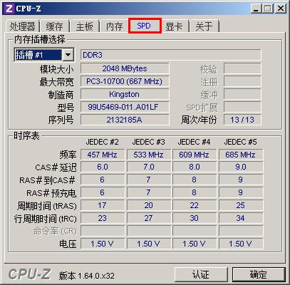 CPU-Z SPD