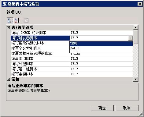 SQL Server 2008 如何导出/还原/兼容到 SQL Server 2005、2000