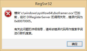 dsoframer.ocx 注册时失败,错误代码为 0x80070005