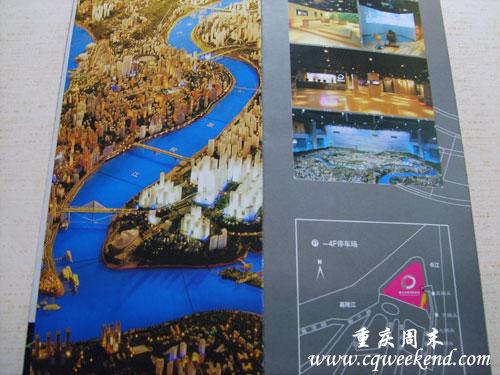 重庆市规划展览馆宣传册